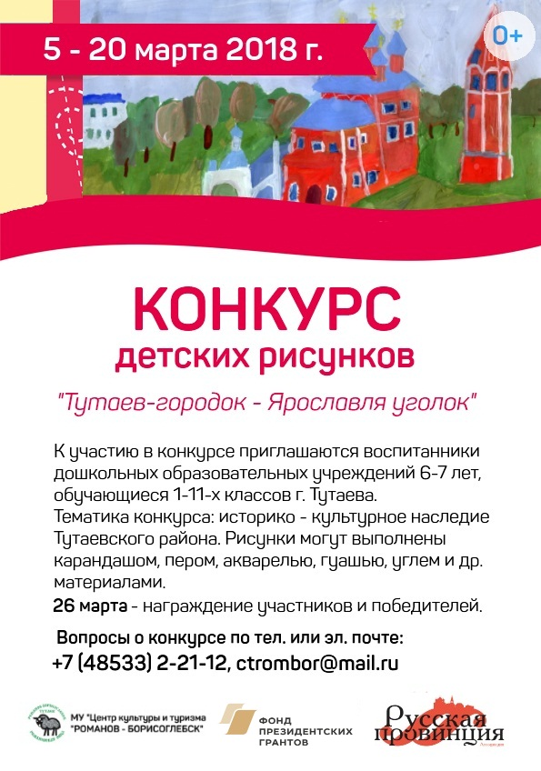 Vystavki/pismo_konkurs_risunkov.jpg
